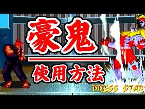 豪鬼(Gouki/Akuma)の使用方法 - エックス・メン チルドレン オブ ジ アトム(X-MEN CHILDREN OF THE ATOM)