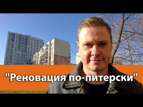 Реновация по-питерски ЖК СПб Новостройки СПб Реновация