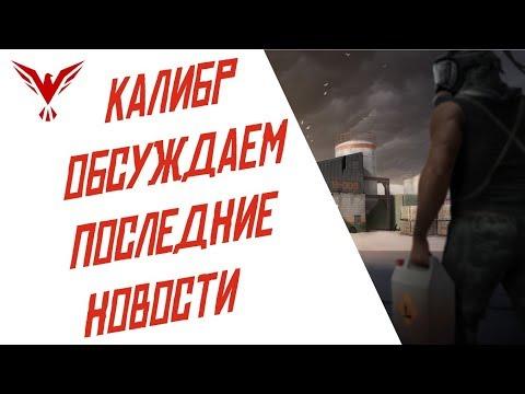 КАЛИБР ОБСУДИМ НОВОСТИ! КАЛИБР ЗБТ В ЕВРОПЕ!? НОВАЯ КАРТА ПОРТ! НОВЫЙ БОТ!