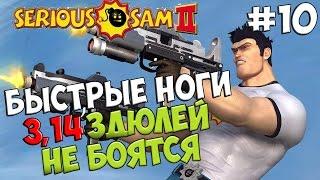 Serious Sam 2 Co-op. #10 [Быстрые ноги 3,14здюлей не боятся]