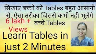 Tables learn करे वो भी सिर्फ 2 Minutes में I Tricks जो बना दे Tables याद करना बहुत आसान I