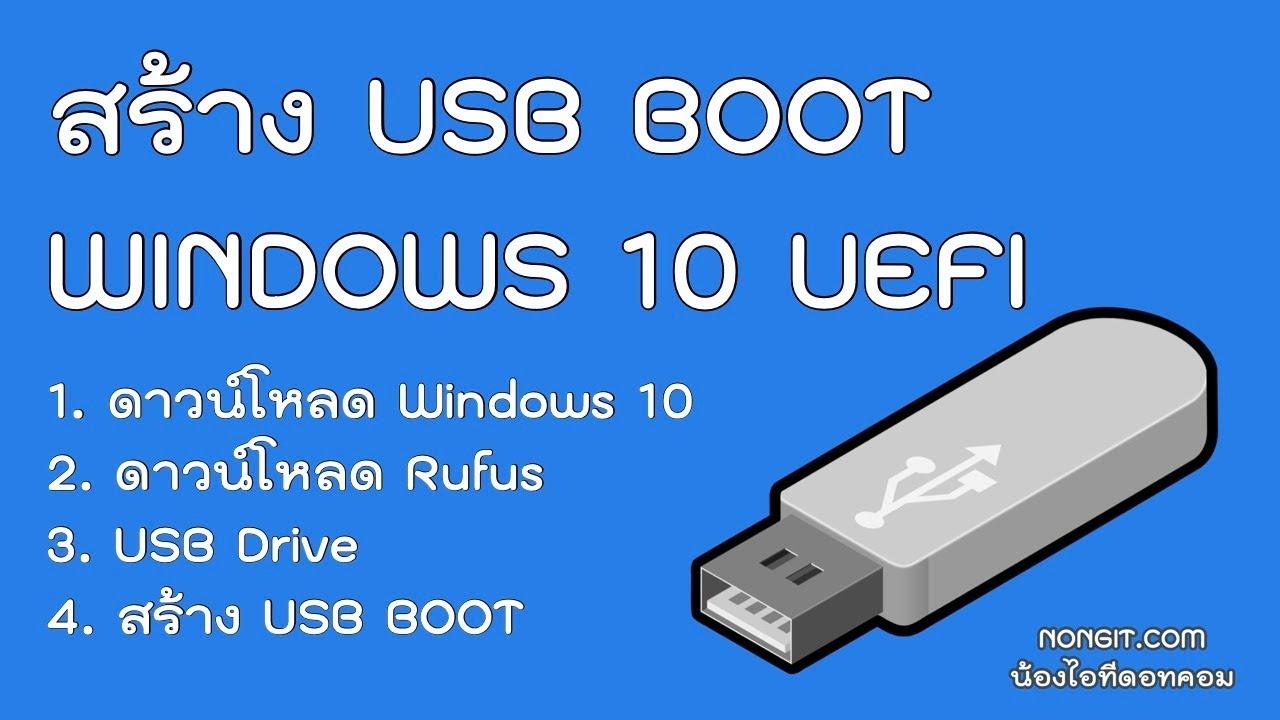 วิธีสร้าง USB BOOT Windows 10 แบบ UEFI ด้วย Rufus 3 ใช้ได้ทั้งแท้ /ไม่แท้