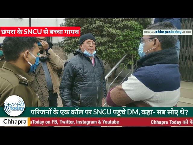 Chhapra: SNCU से बच्चा चोरी का मामला, परिजनों के एक कॉल पर DM पहुंचे SNCU