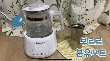 베이비 브레짜 보내주고 보르르 분유포트를 구매해버림   mua ấm điện dành cho pha sữa bột
