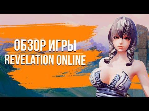 Revelation Online. Обзор игры.
