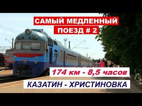 Самый медленный поезд #2 - Казатин-Христиновка