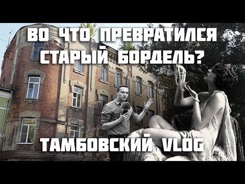 знакомства тамбовская обл. г. котовск