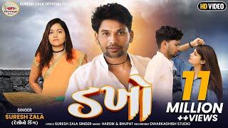 Dakho   ડખો   Suresh Zala Latest Gujarati Song 2021   Suresh Zala  Bapji Studio