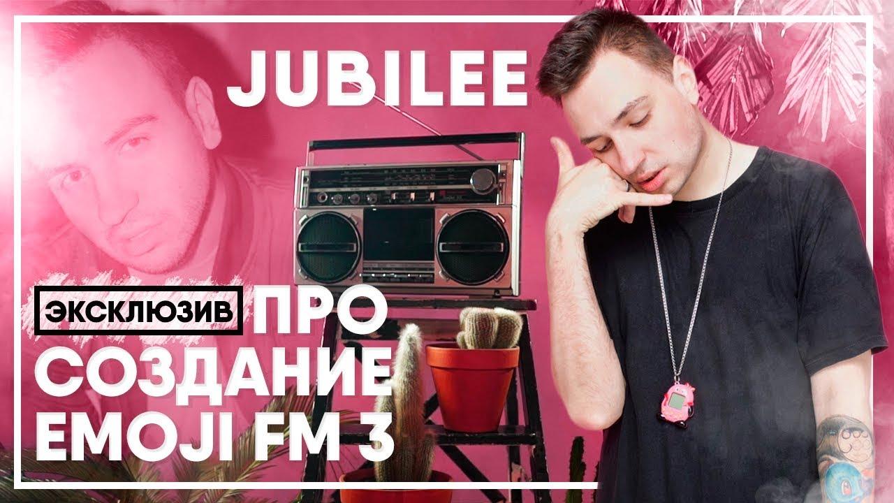 JUBILEE О EMOJI FM 3 - YouTube