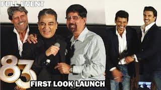 83 Movie First Look Launch | Full Event | Kamal Haasan | Ranveer Singh | jiiva | Fun Moment