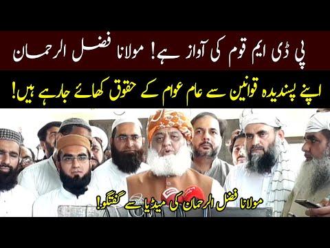 PDM is voice of Nation   Fazal ur Rehman Media Talk   03 June 2021   92NewsHD thumbnail