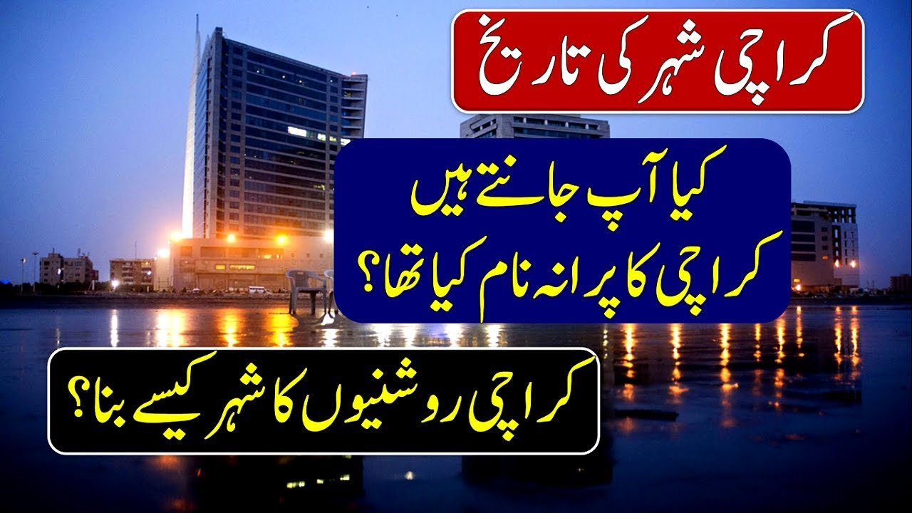 History of Karachi in Urdu - Karachi The City of Lights Culture and  Lifestyle - Urdu Documentary