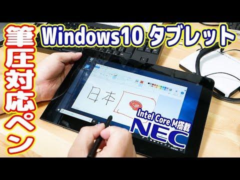 【筆圧ペン】コスパ最強のWin10タブレットを買ってみた(NEC VersaPro VK11C)