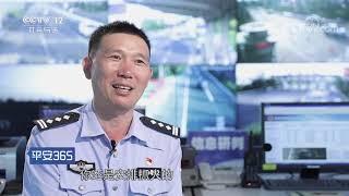 《平安365》 20191005 旗帜下的召唤(六)| CCTV社会与法