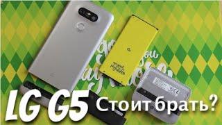 LG G5 - Есть ли жизнь в 2018