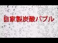 DrinkMate 炭酸は友達 の動画、YouTube動画。