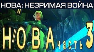 Прохождение StarCraft 2 Nova Covert Ops - Нова незримая война - часть 3 - Разведданные - Эксперт