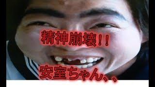 【なぜ?】安室奈美恵の引退でイモトアヤコを心配する声多数「イモト大...