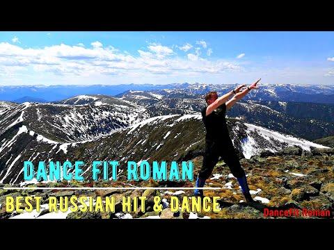 """Best Russian Hits&Dance """"Мама, я танцую"""", """"Любимка"""", """"Все мимо""""@DanceFit"""