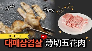 [TC DELI] 韓式…