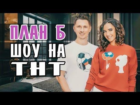 План Б (Реалити-шоу 2019) - 1 Сезон 3 серия 4 5 6 7  8