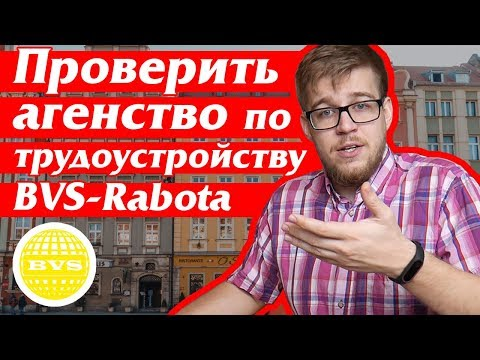 💲Проверка агентства по трудоустройству BVS-Rabota. Как проверить агентство по работе за границей?