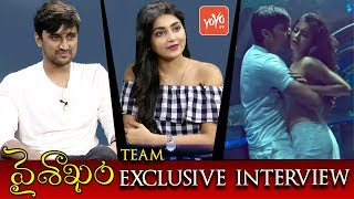 VAISAKHAM Movie Team Exclusive Interview | Funny Chit Chat | Latest Telugu Movies | YOYO TV Channel