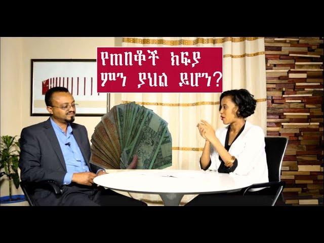 Ethiopia የጠበቆች ክፍያ ምን ያህል እንደሆነ ያውቃሉ  ?