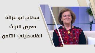 سهام ابو غزالة - معرض التراث الفلسطيني الثامن