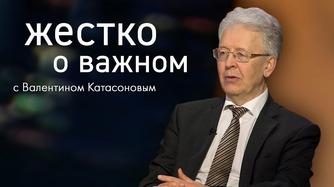 Ответ Катасонова. Жёстко о важном