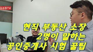 현직 개업공인중개사 (부동산 소장) 두명이 말하는 공인…