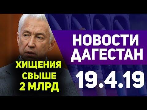 Новости Дагестан 19.4.19