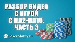 Покер обучение | Разбор видео с игрой с НЛ2-НЛ16. Часть 3