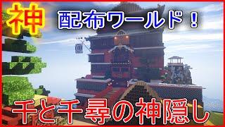 【マイクラ】千と千尋の神隠し 神配布ワールドを冒険する! - 実況プレイ - Part1