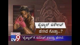 Kiccha Sudeep Intense Gym Workout For 'Pailwan' Movie