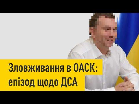 Корупція в ОАСК: