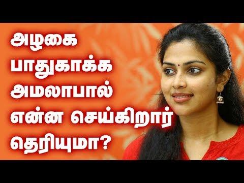 Secret behind  Actress Amala Paul's beauty  - Beauty Tips in Tamil