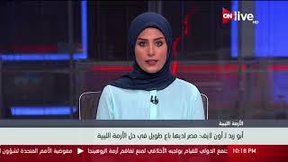 أحمد أبو زيد لـ أون لايف: مصر لديها باع طويل في حل الأزمة الليبية