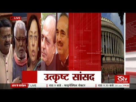 RSTV  Vishesh – Jan 30, 2018:  Outstanding Parliamentarians I उत्कृष्ट सांसद