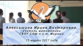 Учитель года 15.03.2017 Учебное занятие Алексашина Ирина Викторовна