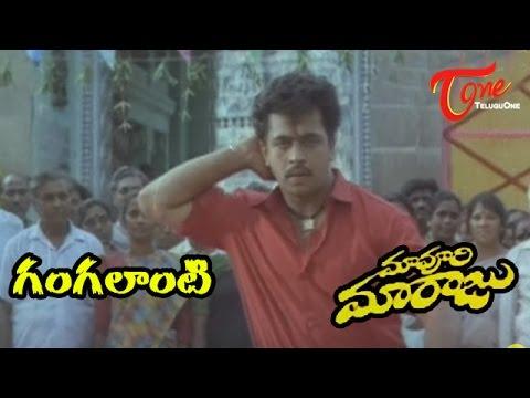 Maa Voori Maaraju - Telugu Songs - Gangalanti - Soundarya - Arjun