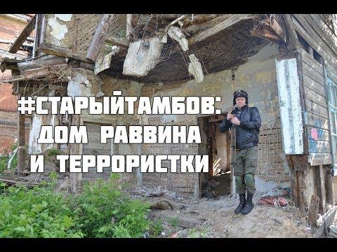 #старый Тамбов  Дом раввина и террористки