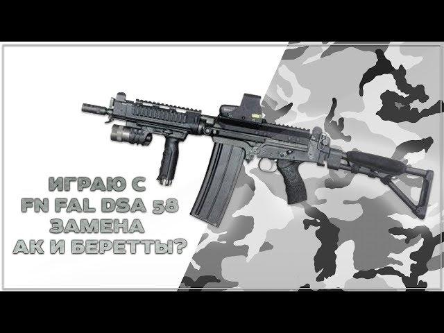 WARFACE: Играю с FN FAL DSA-58! Замена АК и Беретты?