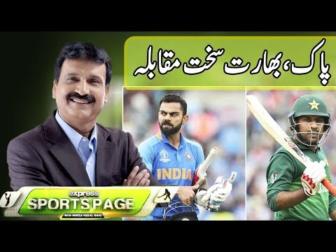 Sports And Page With Mirza Iqbal | 15 June 2019 | Express News