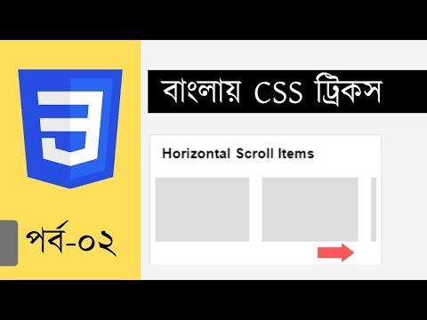 Bangla CSS Tricks 02: Horizontal scroll items thumbnail