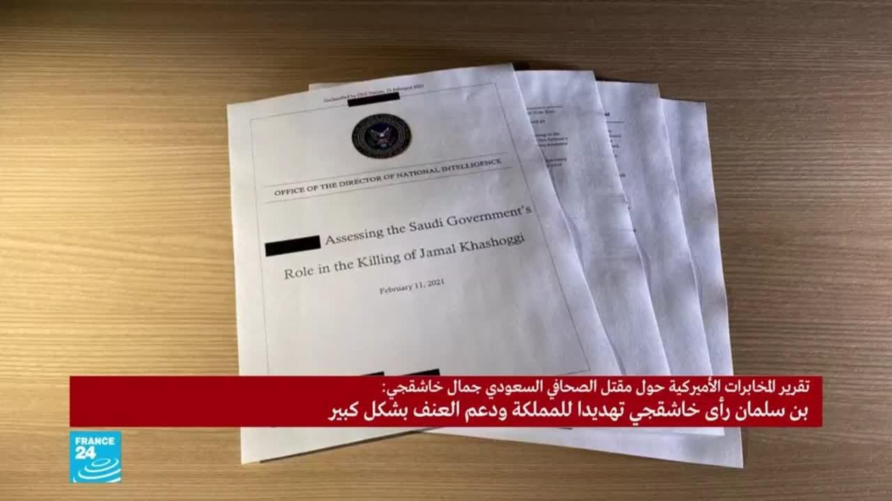 نشرة خاصة على فرانس24 حول تقرير مقتل الصحافي السعودي جمال خاشقجي  - نشر قبل 4 ساعة