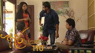 Adara Deasak | Episode 110 | ITN Thumbnail