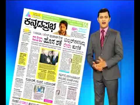 Win gold coin every day | Answer questions in Kannadaprabha newspaper
