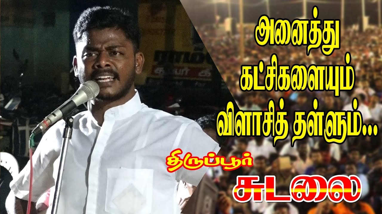 Download அனைத்துக்கட்சிகளையும் விளாசித்தள்ளும் திருப்பூர் சுடலை   Sudalai speech at Karaikkudi