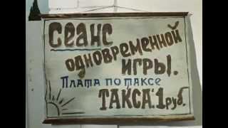 """Сеанс одновременной игры в фильме """"Кавказская пленница"""" (1967)"""